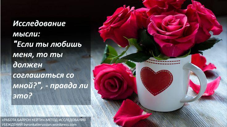 """«Многие люди считают, что любовь и согласие — синонимы и смешивают два понятия вместе. Они убеждены, что люди, которые любят их, должны поддерживать их мнения, их систему убеждений. И они тоже верят в свои мысли, что если они сами не соглашаются с ними, то они сами их не любят..."""" ~ Элла Травинская"""
