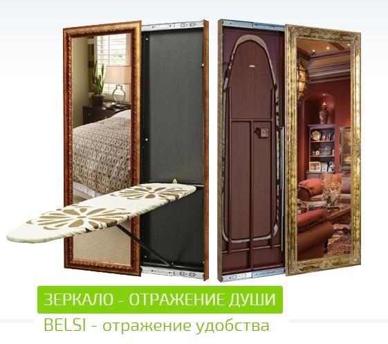 Близится Международный Женский День! И если вы подыскиваете оригинальный и полезный подарок, то гладильные доски BELSI Home - идеальный выбор! Тем более, что сейчас можно купить самые популярные модели со скидкой -20%! +7965 40 40 http://evro-house.ru/brands/belsi-home509 #evro_house #belsimagnetica #счастливая_азбука #противскучнойглажки #противскучнойжизни #люблюгладить #azbuka #babyblog #ironboard #мебельтрансформер #противскучнойглажки #противскучнойжизни #уютвдоме