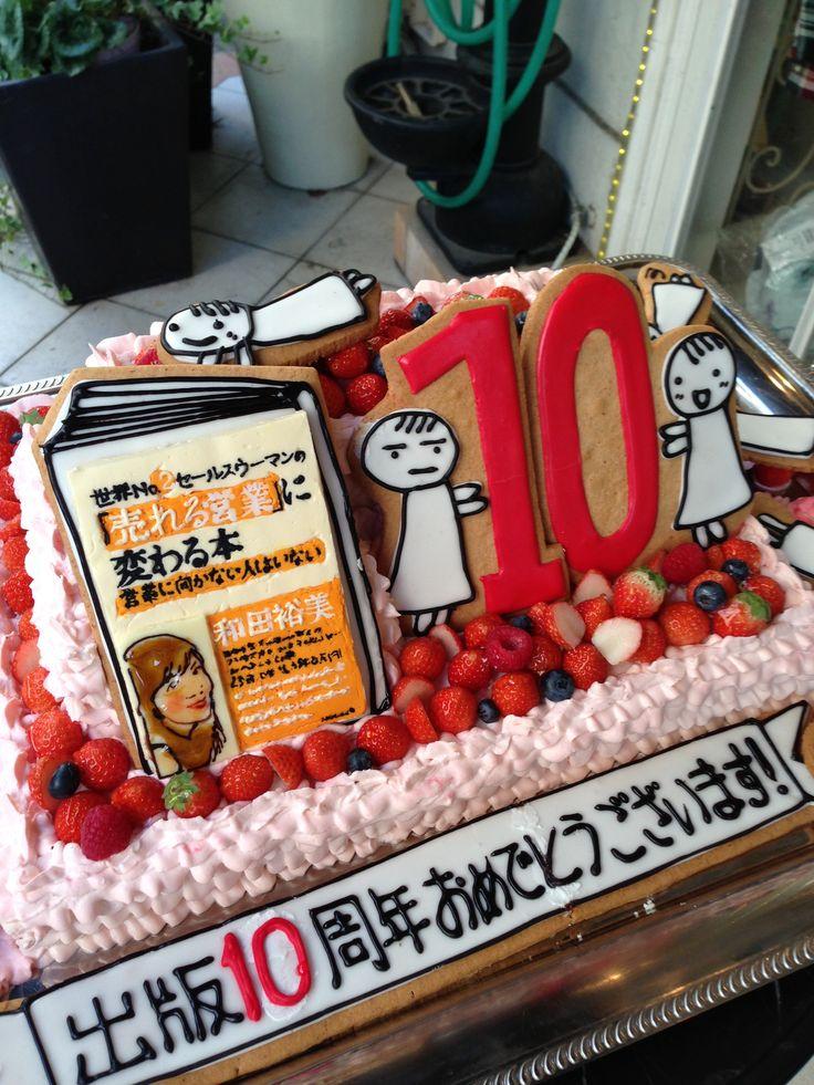 出版10周年のケーキ