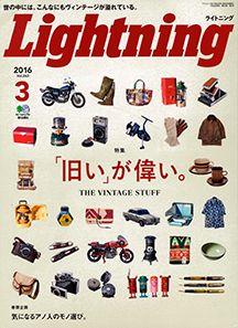 メンズ ファッション誌のアイデア『Lightning』古き良きファッションを愉しむ雑誌。