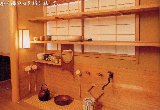 mizuya-site profesional (Casa de Té Urasenke-Fundación de Fushin-an) [SKK] Sasaki industria