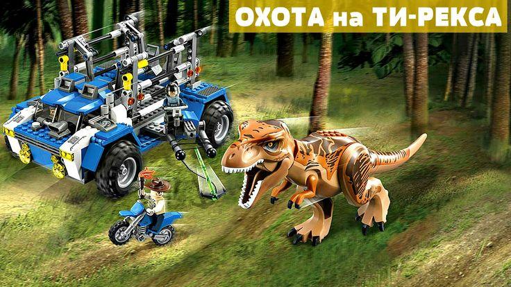 Мир Юрского Периода.Охота на Ти-Рекса.Игрушки для детей.Jurassic Park.#Lego