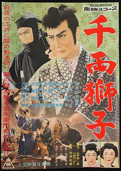 Senryo Lion Japanese movie poster   Screen/Tube/Sound/Text ...