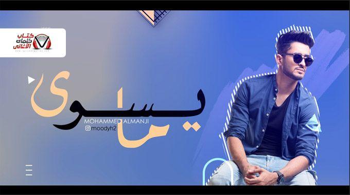 كلمات اغنية ما يسوى محمد المنجي مكتوبة Company Logo Amazon Logo Tech Company Logos