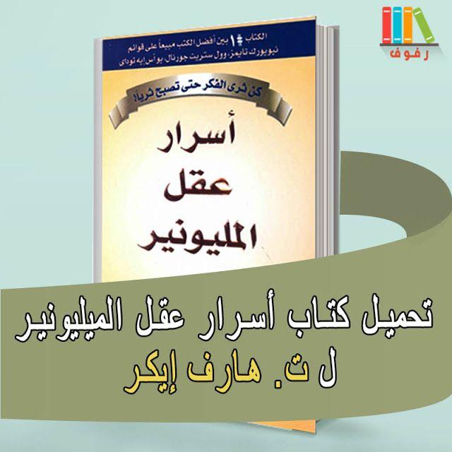 تحميل وقراءة كتاب اسرار عقل الميليونير للمؤلف هارف ايكر مع ملخص Pdf Pdf Download