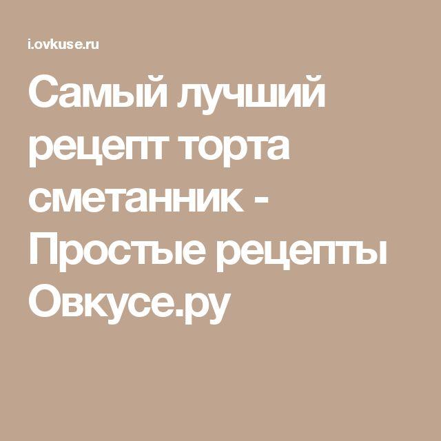 Самый лучший рецепт торта сметанник - Простые рецепты Овкусе.ру