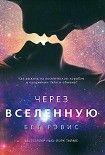 Через вселенную. Начните читать книги Рэвис Бет в электронной онлайн библиотеке booksonline.com.ua. Читайте любимые книги с мобильного или ПК бесплатно и без регистрации.