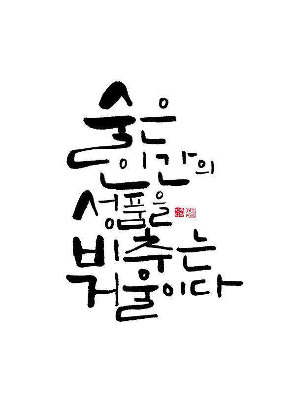calligraphy_술은 인간의 성품을 비추는 거울이다