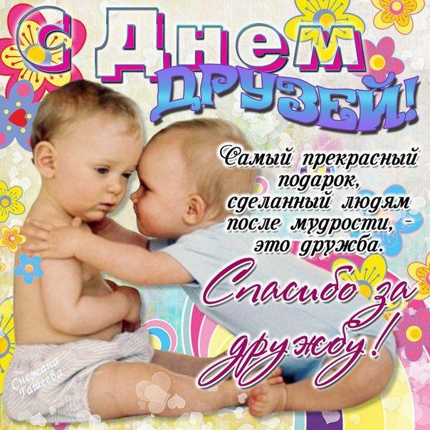 Поздравление с днем дружбы в открытках, наши поздравленья
