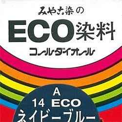 みや古染 eco染料 染め粉 コールダイオール col.14 ネイビーブルー