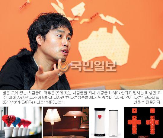 """디자인 재능 기부하는 KAIST 배상민 교수 """"하나님이 주신 영감으로 디자인 했죠""""-국민일보 쿠키뉴스"""