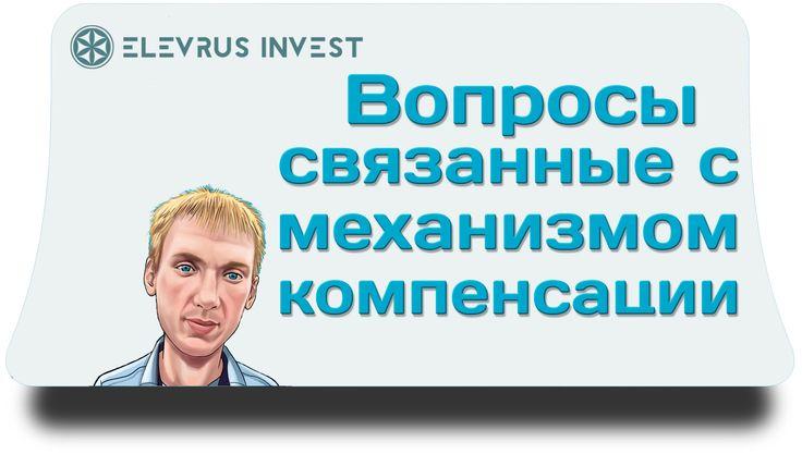 Elevrus invest Вопросы связанные с механизмом компенсации