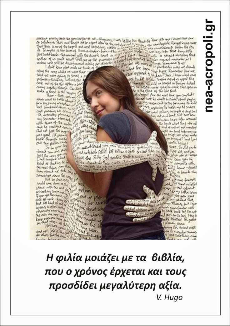 """Η φιλία μοιάζει με τα βιβλία που ο χρόνος έρχεται και τους προσδίδει μεγαλύτερη αξία""""  V. Hugo (ΝΕΑ ΑΚΡΟΠΟΛΗ) ΦΙΛΙΑ - ΒΙΒΛΙΑ - ΣΟΦΑ ΛΟΓΙΑ - ΒΙΚΤΩΡ ΟΥΓΚΟ"""