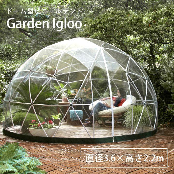 工具レスで組立も簡単。温室、趣味の菜園、子供の遊び場として。。ガゼボ ガーデニング 送料無料 パーゴラ キット サンルーム ガーデンルーム ドーム型ビニールテント「Garden Igloo ガーデンイグルー」 コンサバトリー 東屋 庭 ガーデン 温室 ビニールハウス 【p10】