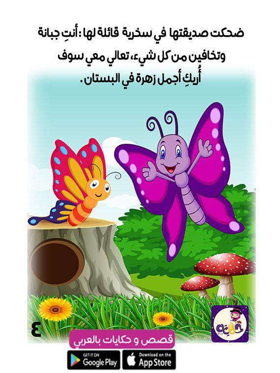قصة عن فصل الربيع للاطفال قصة الفراشة الصغيرة بالصور بتطبيق قصص وحكايات بالعربي Arabic Kids Stories For Kids App