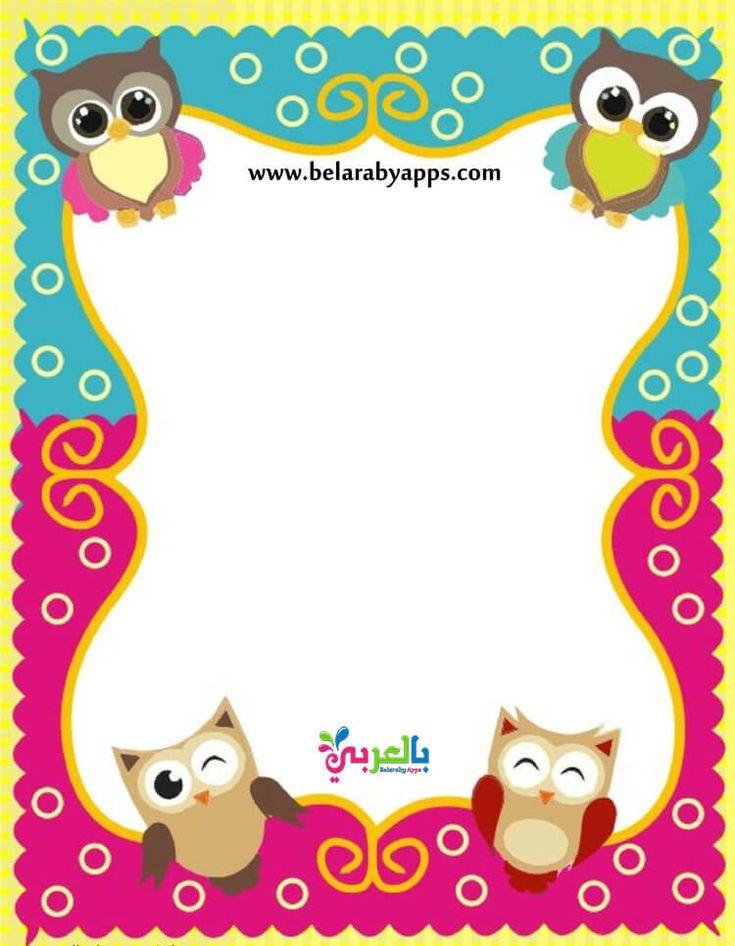Free printable preschool borders and frames - Frame ...