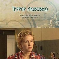 Аудиокнига Террор любовью Виктория Токарева