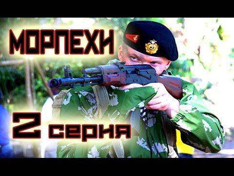 Сериал Морпехи 2 серия (1-8 серия) - Русский сериал HD