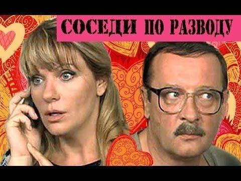 Соседи по разводу. Мелодрама, русский фильм - YouTube