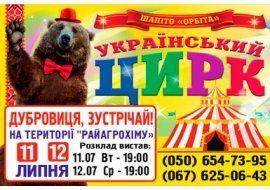 У Дубровицю їде Київський державний цирк-шапіто «Орбіта». Спеціальний гість – дресирований когут у чоботях! Відомий столичний цирковий колектив «Орбіта» підготував для дубровичан понад 2 години яскравої шоу-вистави, за участю зірок українського цирку та учасників шоу «Україна має талант»…