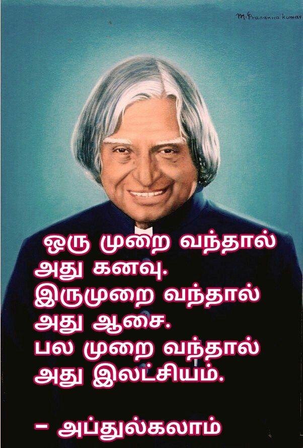 A.P.J Abdul Kalam - Kanavu Tamil Quotes