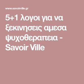 5+1 λογοι για να ξεκινησεις αμεσα ψυχοθεραπεια - Savoir Ville