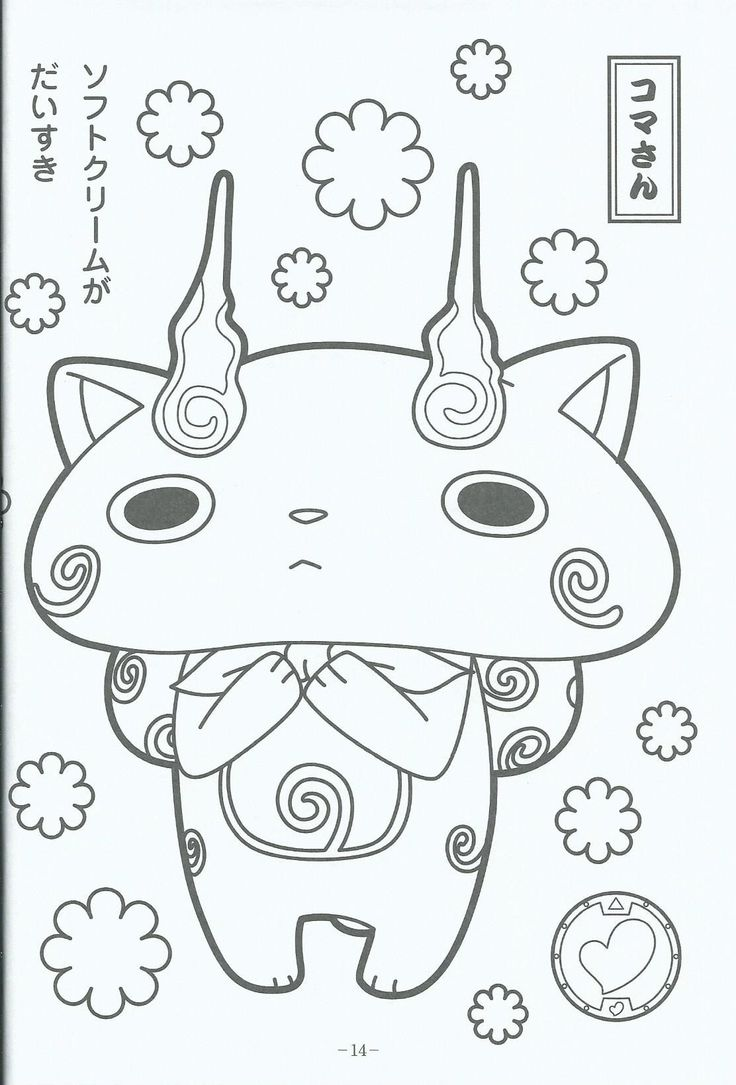 27 best yokai watch images on Pinterest   Kai, Coloring pages and ...