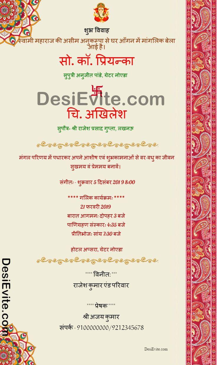 Hindi wedding ecard without photo in 2020 Indian wedding