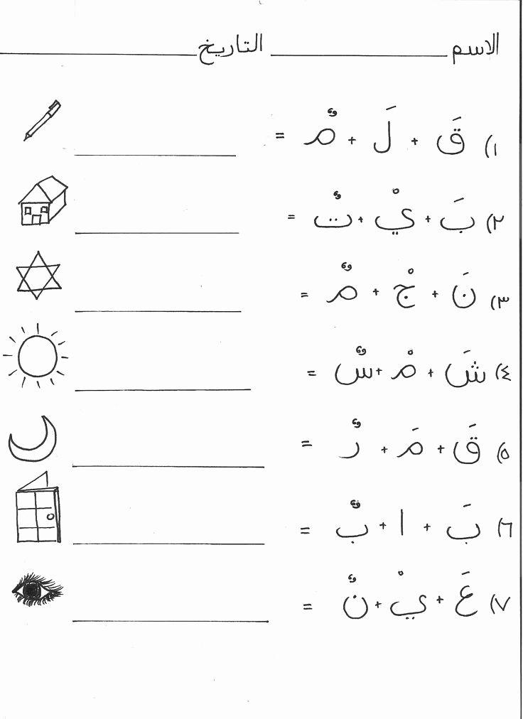 Phonics Worksheets Pdf Luxury 85 Best Worksheets Images On Pinterest Arabic Alphabet For Kids Alphabet Tracing Worksheets Learn Arabic Alphabet Arabic letters worksheets