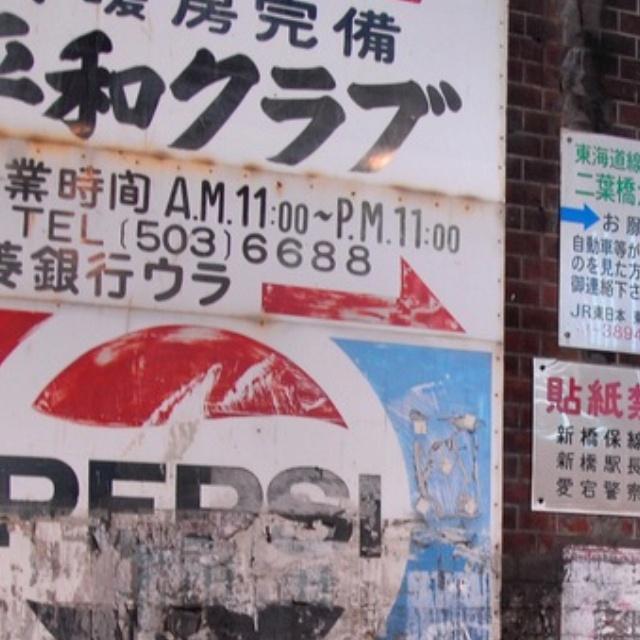#Japan #pepsi