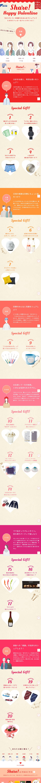 Share! Happy Valentine【和菓子・洋菓子・スイーツ関連】のLPデザイン。WEBデザイナーさん必見!スマホランディングページのデザイン参考に(かわいい系)