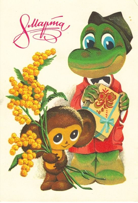 Cheburashka and Crocodile Gena, 8 March poster