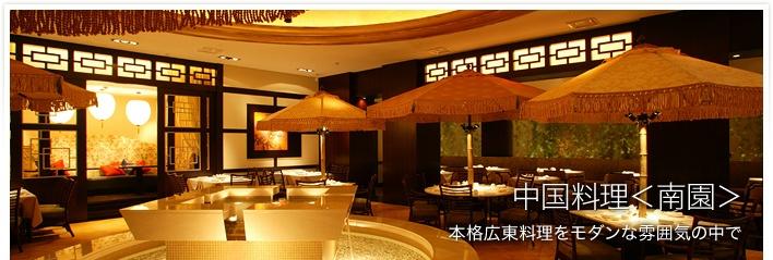 南園…珠玉の中華料理