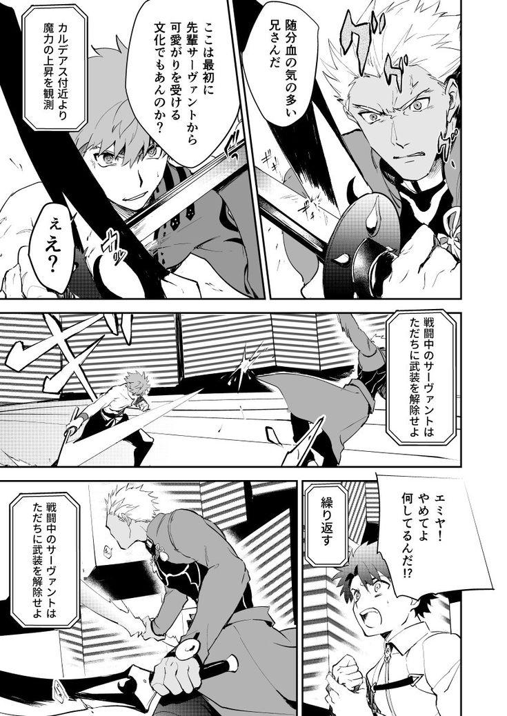 Shirou Emiya / Archer / Fujimaru Ritsuka【Fate/Grand Order】