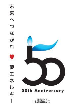 尾張近鉄ガス創立50周年ロゴマーク