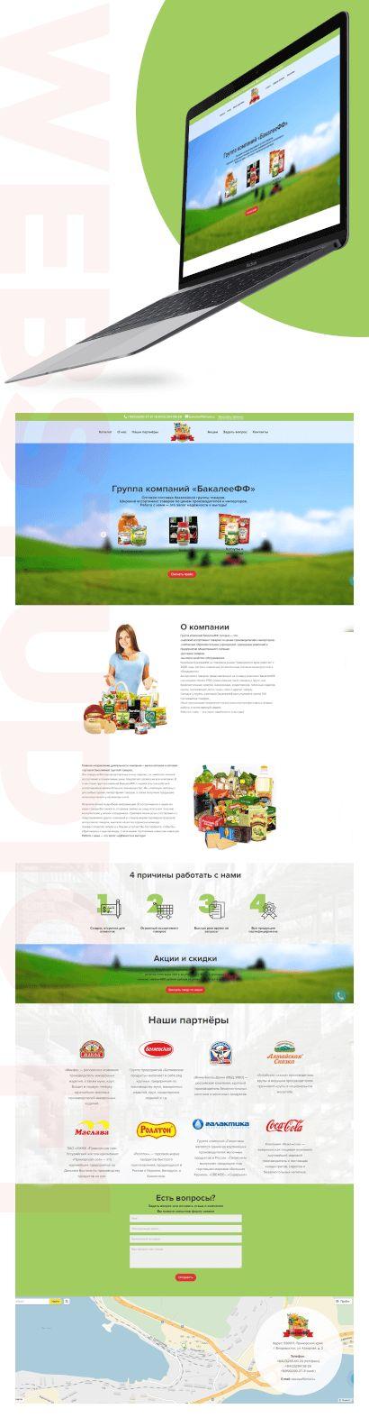 Сайт под ключ, дизайн сайта , сайт визитка, интернет магазин, корпоративный сайт, лендинг пейдж, Landing Page.