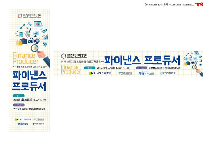 TPS DESIGN GROUP :: 인천 배너&현수막 디자인 및 제작
