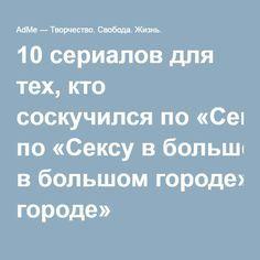 10сериалов для тех, кто соскучился по«Сексу вбольшом городе»