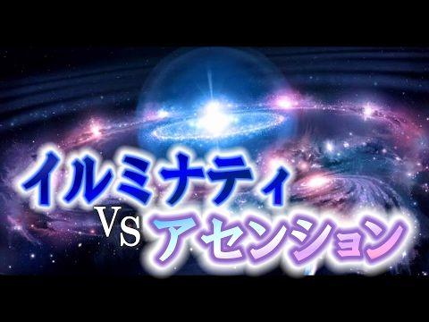 イルミナティVSアセンション                  『新・霊界物語 第百六十一話』 - YouTube