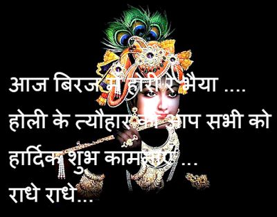 Shayari Urdu Images: Latest Krishna Janmashtami image quotes