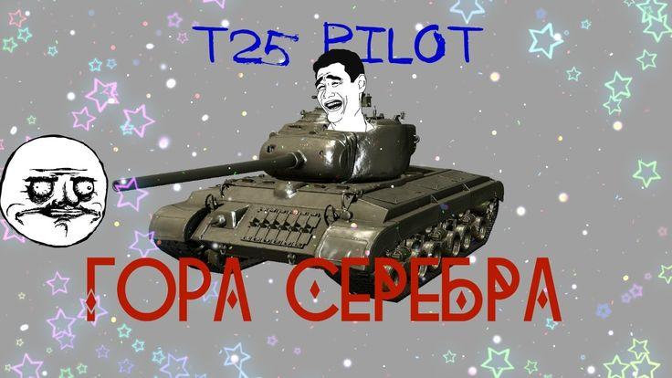 Был в .ОПЕ стал в ТОПЕ.Нагиб Т25 Pilot!!!