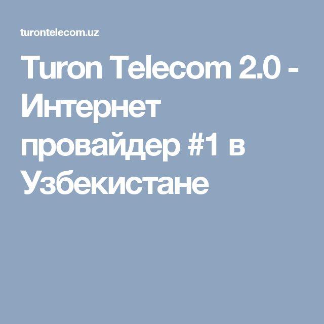 Turon Telecom 2.0 - Интернет провайдер #1 в Узбекистане
