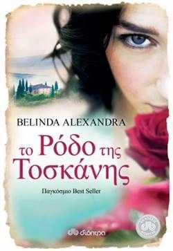 ΤΟ ΡΟΔΟ ΤΗΣ ΤΟΣΚΑΝΗΣ 2015- a book with a love triangle (also with magic, war etc)
