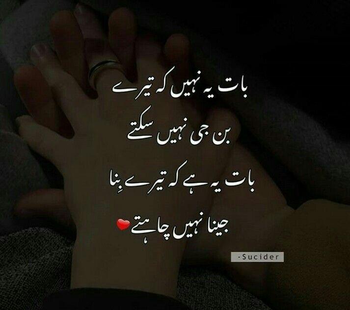 Pin By Sawera Ali Bhatti On اردو Urdu Soulmate Love Quotes Urdu Love Words Love Romantic Poetry