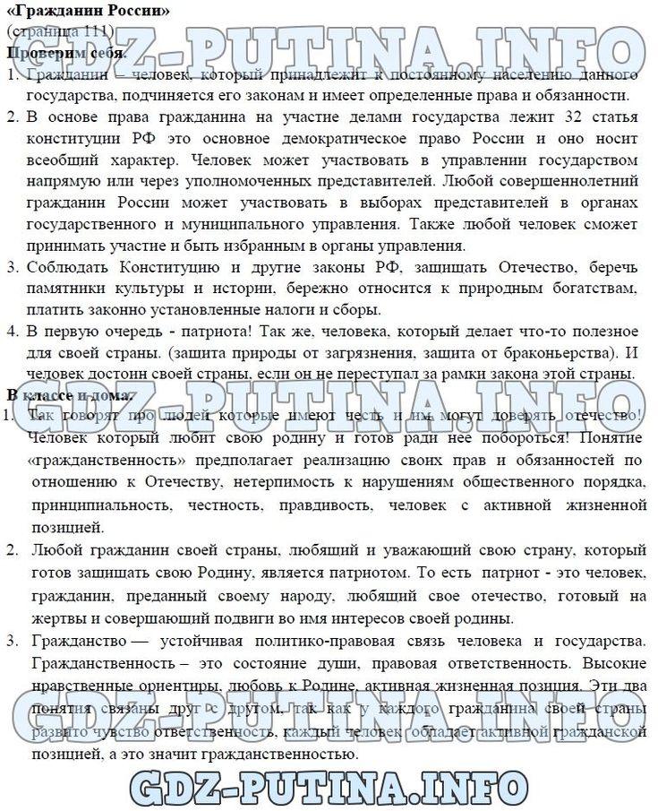Гдз по истории 5 класс рабочая тетрадь жукова без регистрации к учебнику vb fqkjdcrjuj