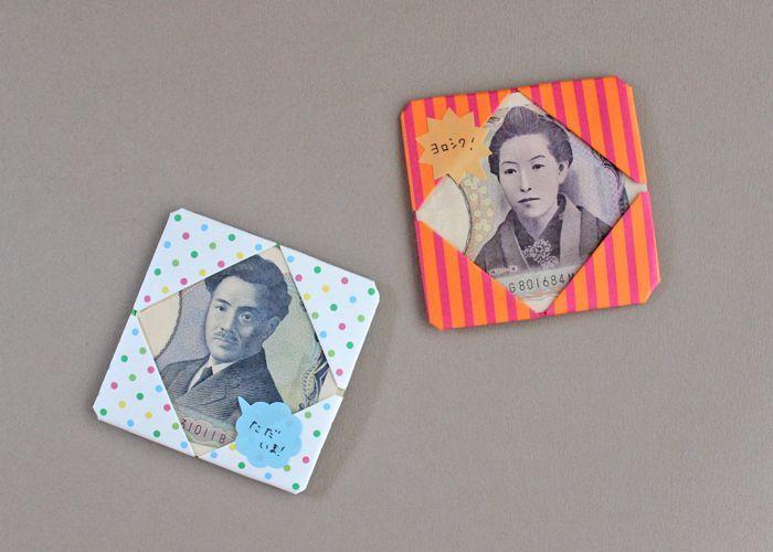 お札のラッピング-福澤さん樋口さん野口さんからメッセージ- | くふうのたまご