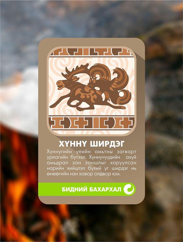 Mongolian Pride on Behance XIONGNU RUG