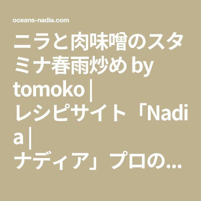 ニラと肉味噌のスタミナ春雨炒め by tomoko   レシピサイト「Nadia   ナディア」プロの料理を無料で検索