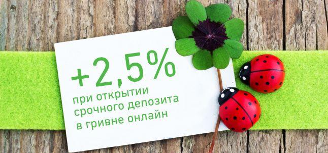 Специальное предложение! +2.5% при открытии срочного депозита в гривне в OTP Smart