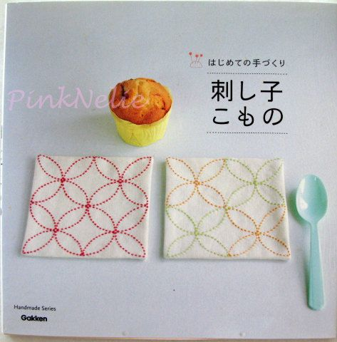 First+hand+Quilting+Sashiko+Japanese+Craft+Book+by+PinkNelie,+$30.00